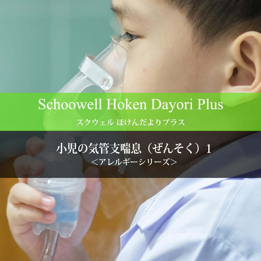 小児の気管支喘息(ぜんそく)1 - ほけんだよりプラス - アレルギーシリーズ