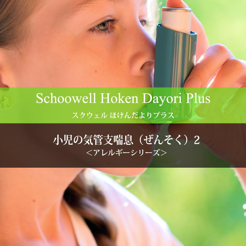 小児の気管支喘息(ぜんそく)2 - ほけんだよりプラス - アレルギーシリーズ