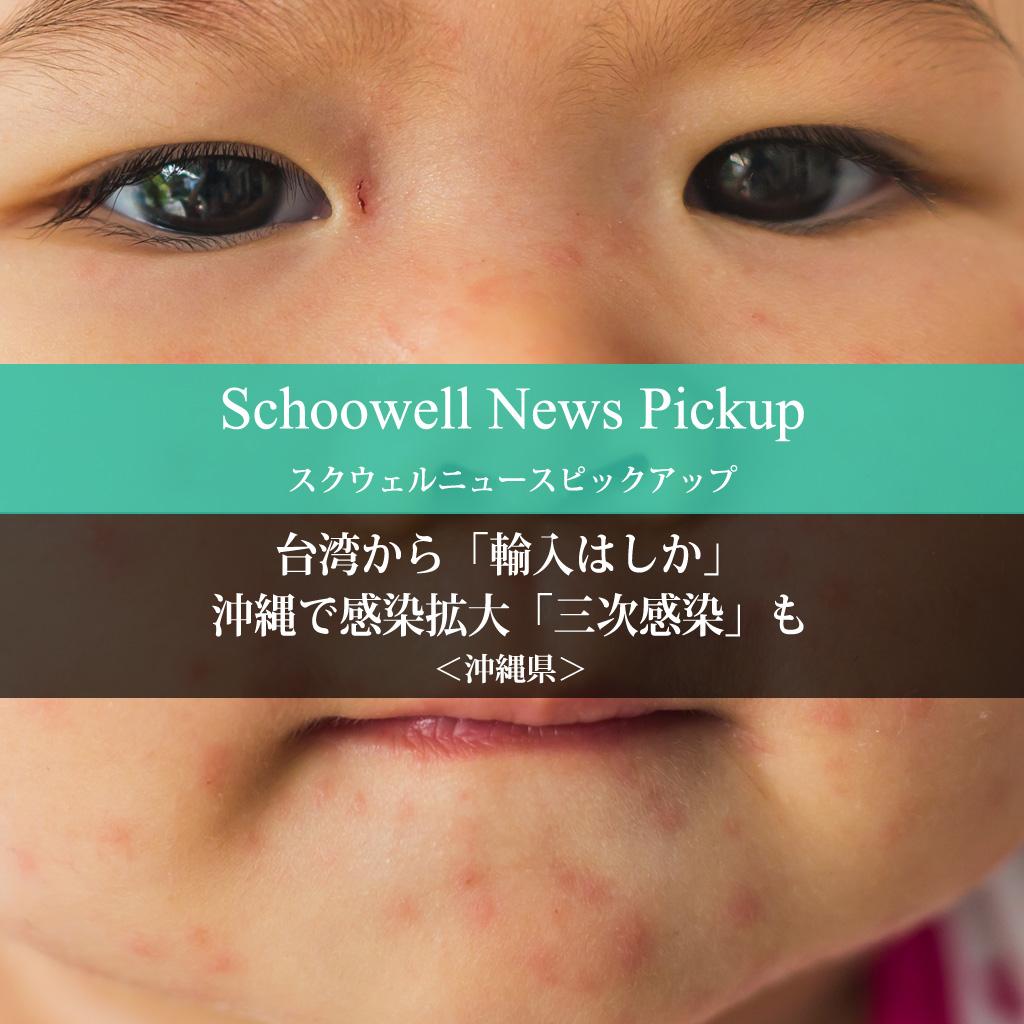 台湾から「輸入はしか」沖縄で感染拡大 「三次感染」も