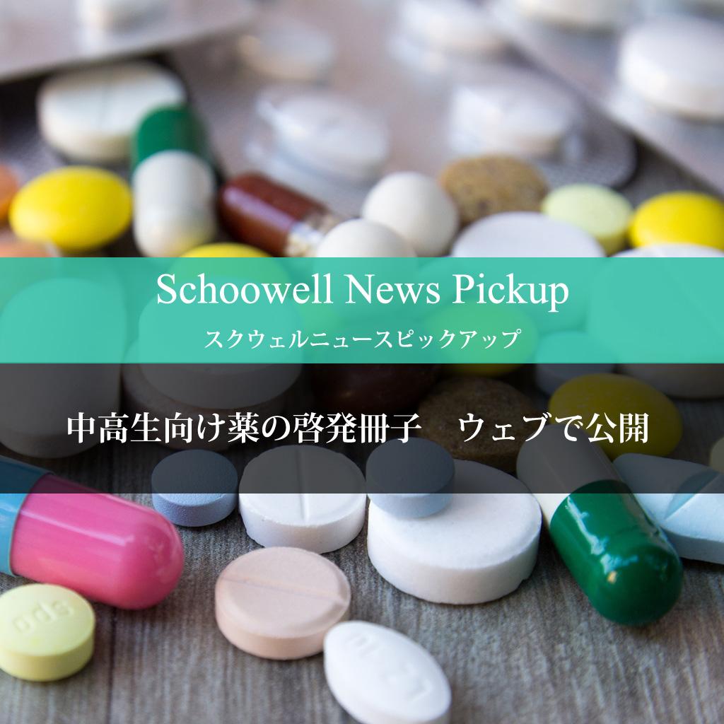 中高生向け薬の啓発冊子 ウェブで公開