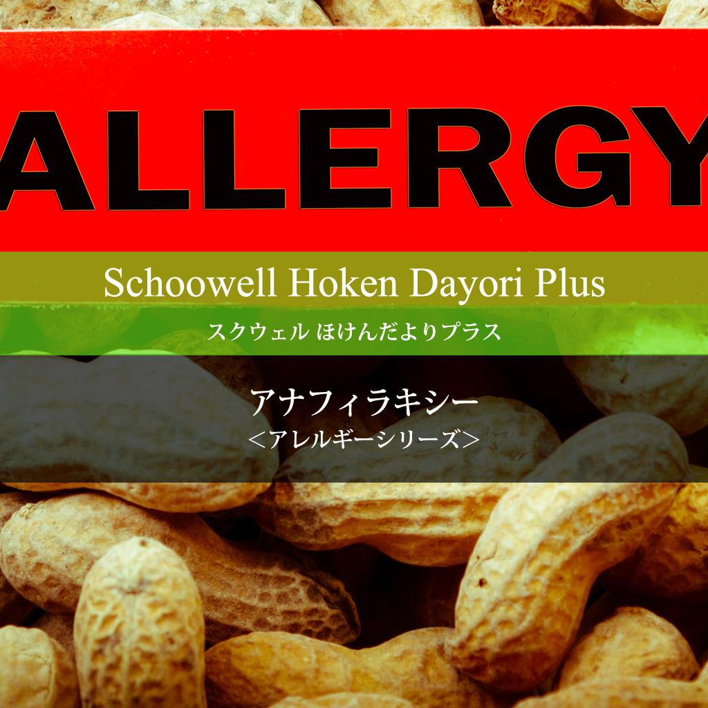 アナフィラキシー - ほけんだよりプラス - アレルギーシリーズ