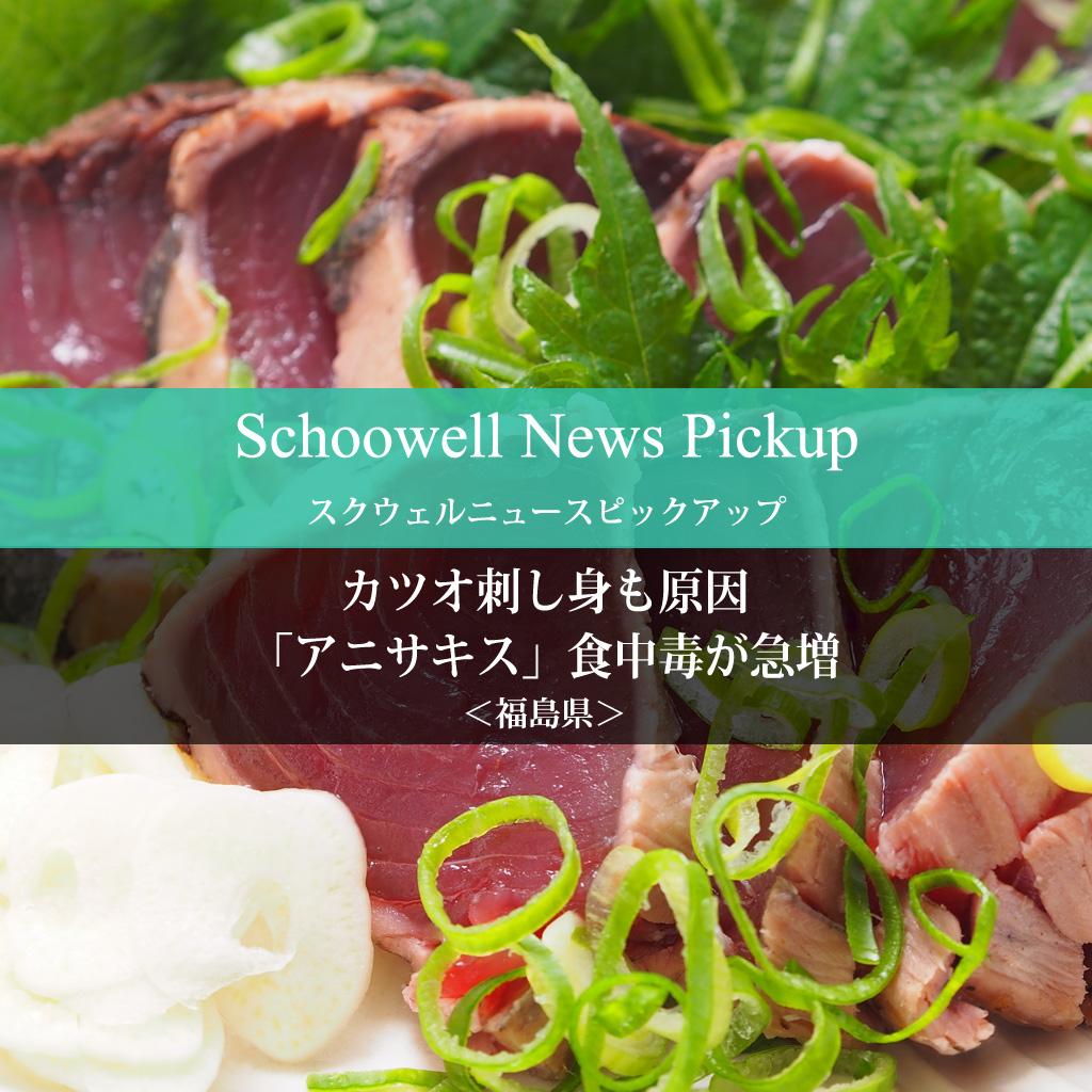 福島県>カツオ刺し身も原因「アニサキス」食中毒が急増 | Schoowell ...