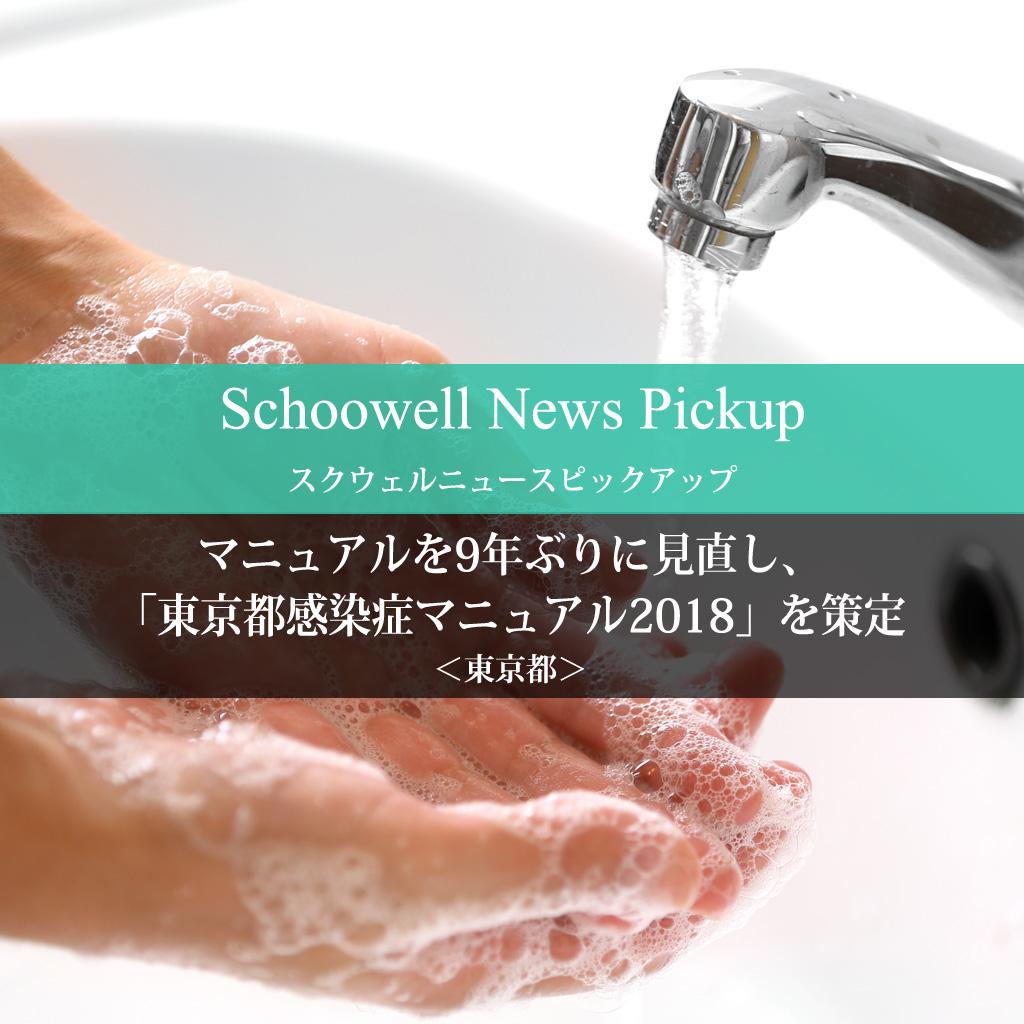 マニュアルを9年ぶりに見直し、「東京都感染症マニュアル2018」を策定
