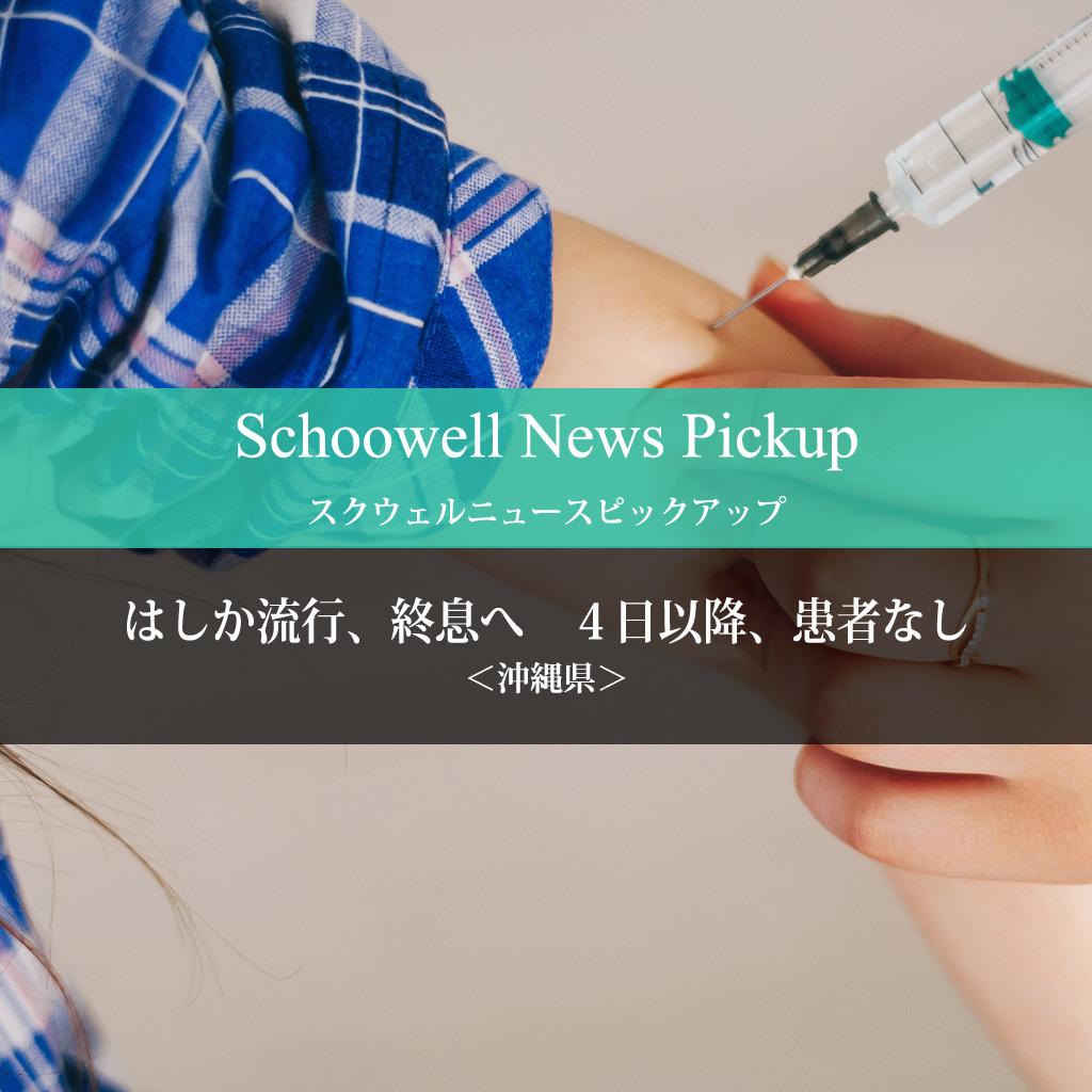 沖縄・はしか流行、終息へ 4日以降、患者なし