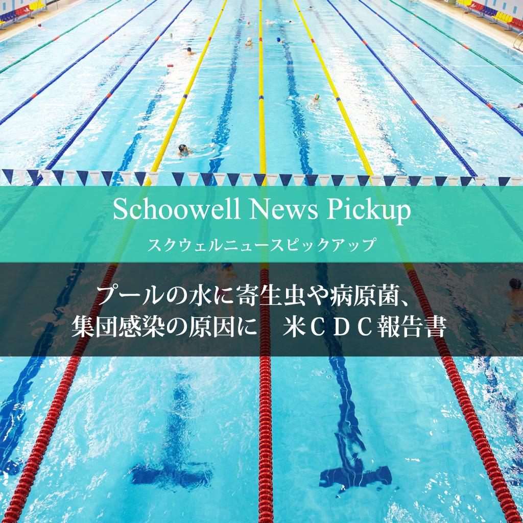 プールの水に寄生虫や病原菌、集団感染の原因に 米CDC報告書