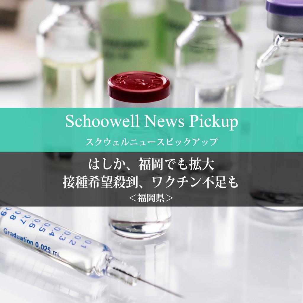 はしか、福岡でも拡大 接種希望殺到、ワクチン不足も