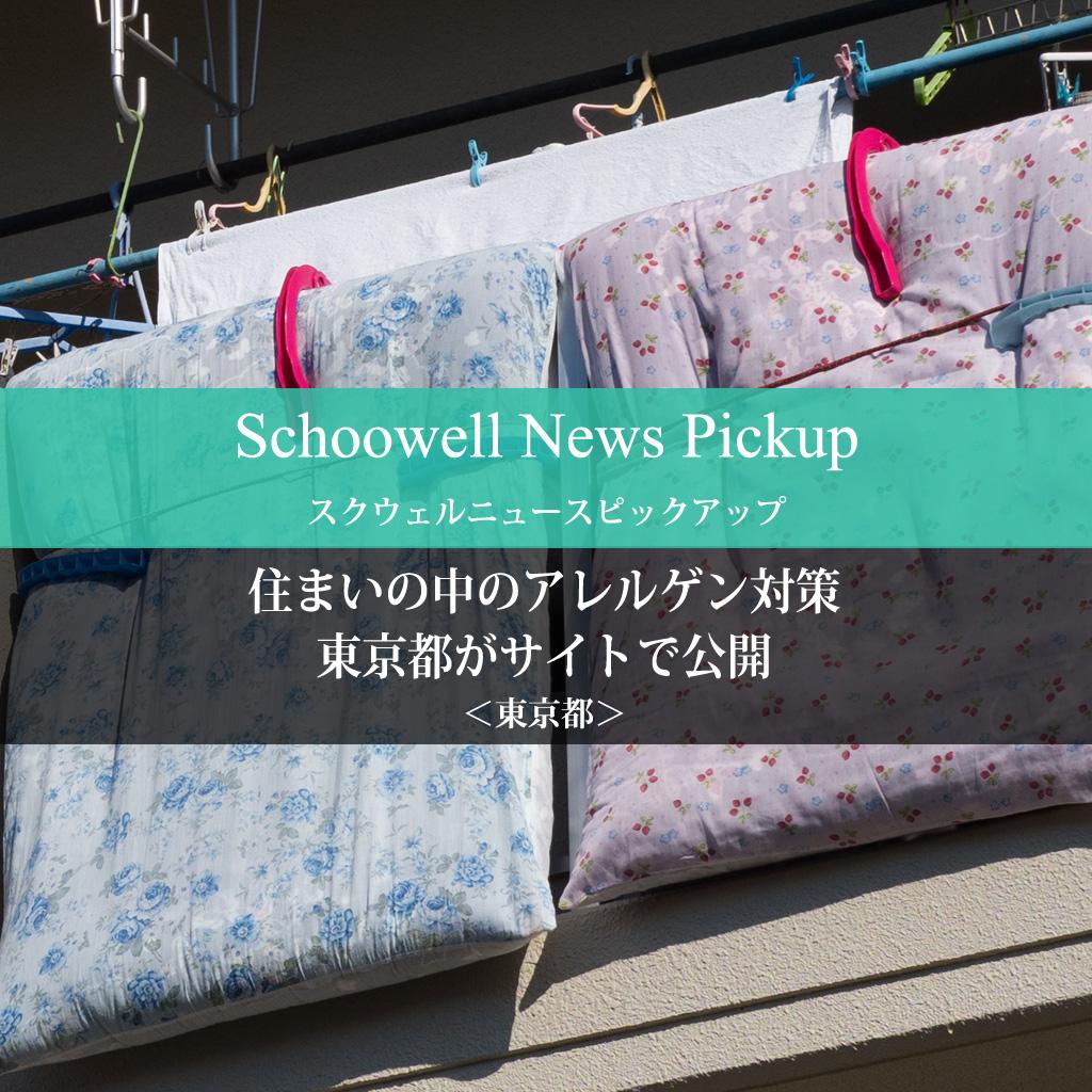 住まいの中のアレルゲン対策 東京都がサイトで公開