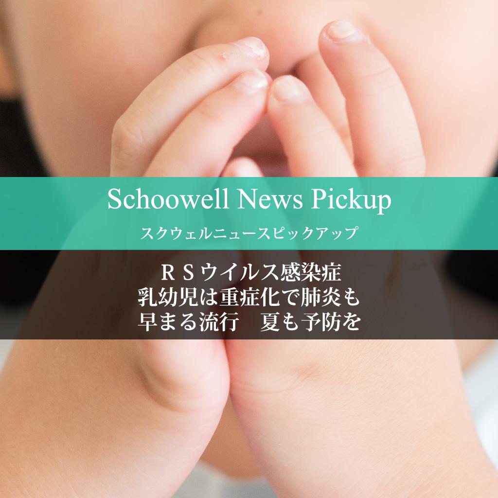 RSウイルス感染症 乳幼児は重症化で肺炎も 早まる流行 夏も予防を