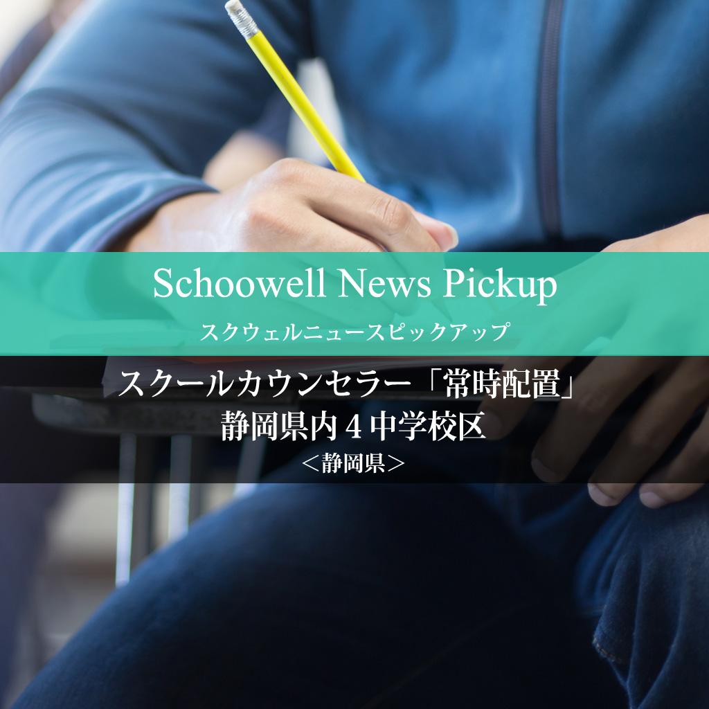 スクールカウンセラー「常時配置」 静岡県内4中学校区