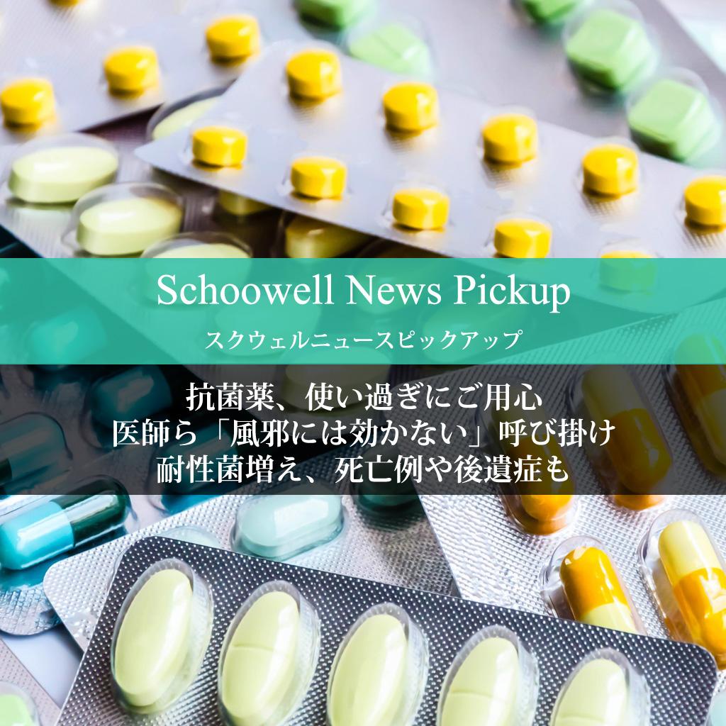 抗菌薬、使い過ぎにご用心 医師ら「風邪には効かない」呼び掛け 耐性菌増え、死亡例や後遺症も