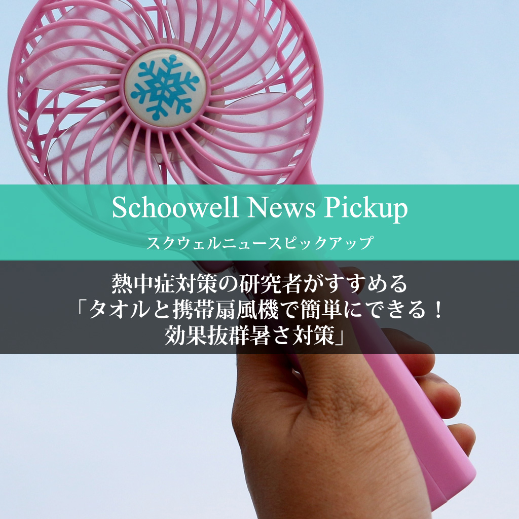熱中症対策の研究者がすすめる「タオルと携帯扇風機で簡単にできる! 効果抜群暑さ対策」