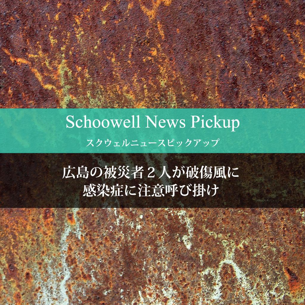 広島の被災者2人が破傷風に 感染症に注意呼び掛け
