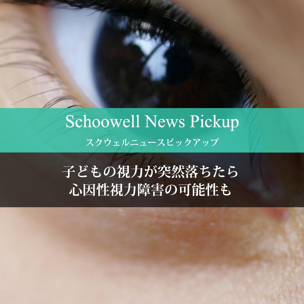 子どもの視力が突然落ちたら 心因性視力障害の可能性も