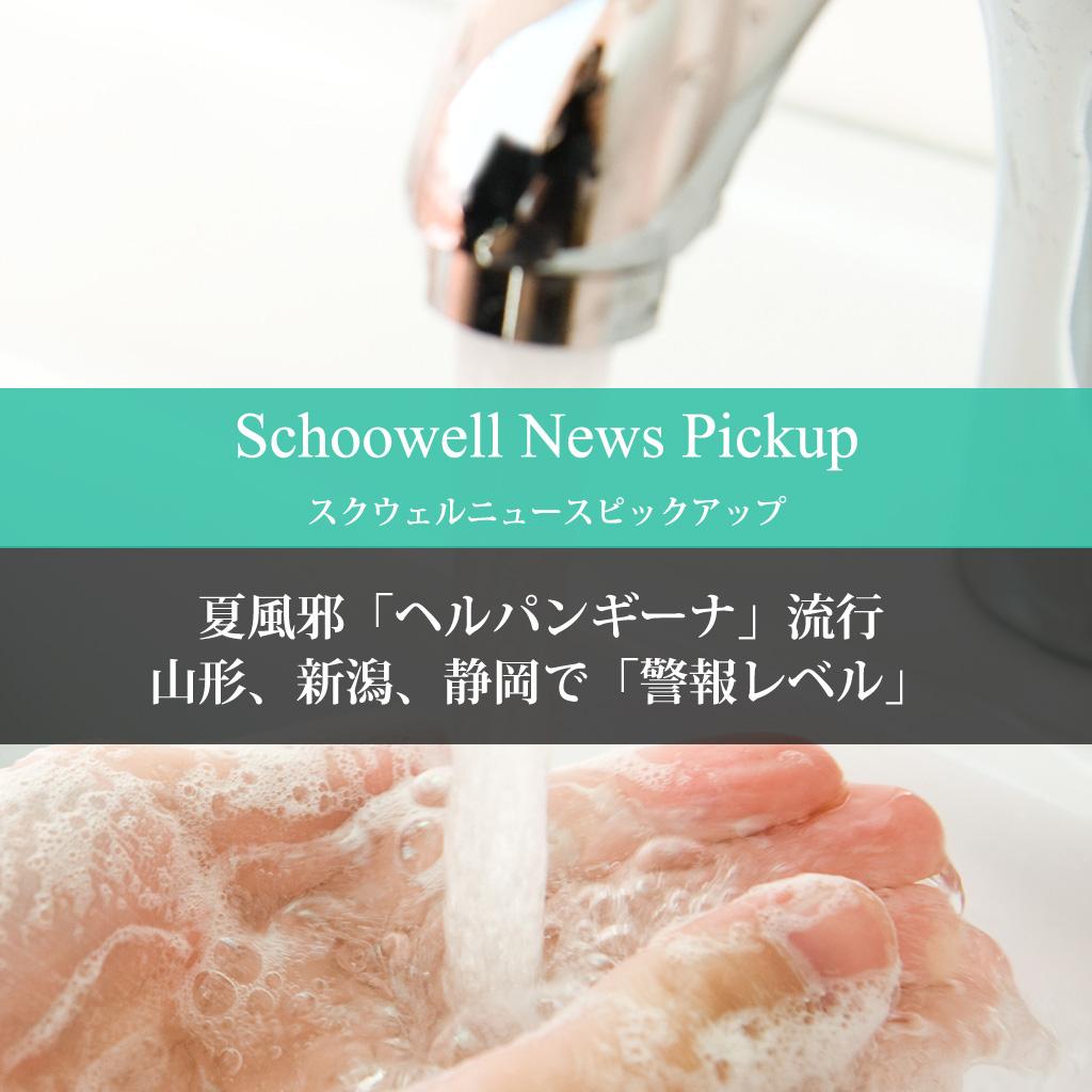 夏風邪「ヘルパンギーナ」流行 山形、新潟、静岡で「警報レベル」