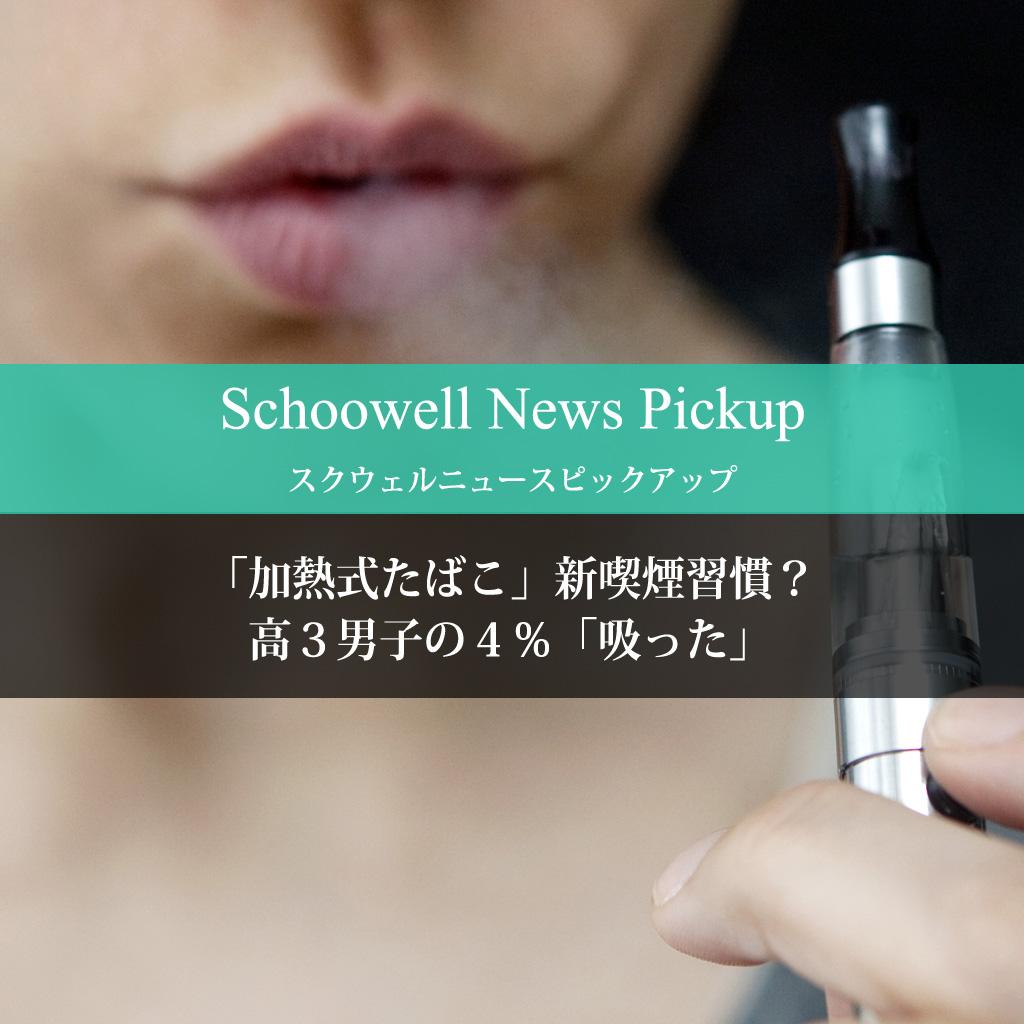 「加熱式たばこ」新喫煙習慣?…高3男子の4%「吸った」