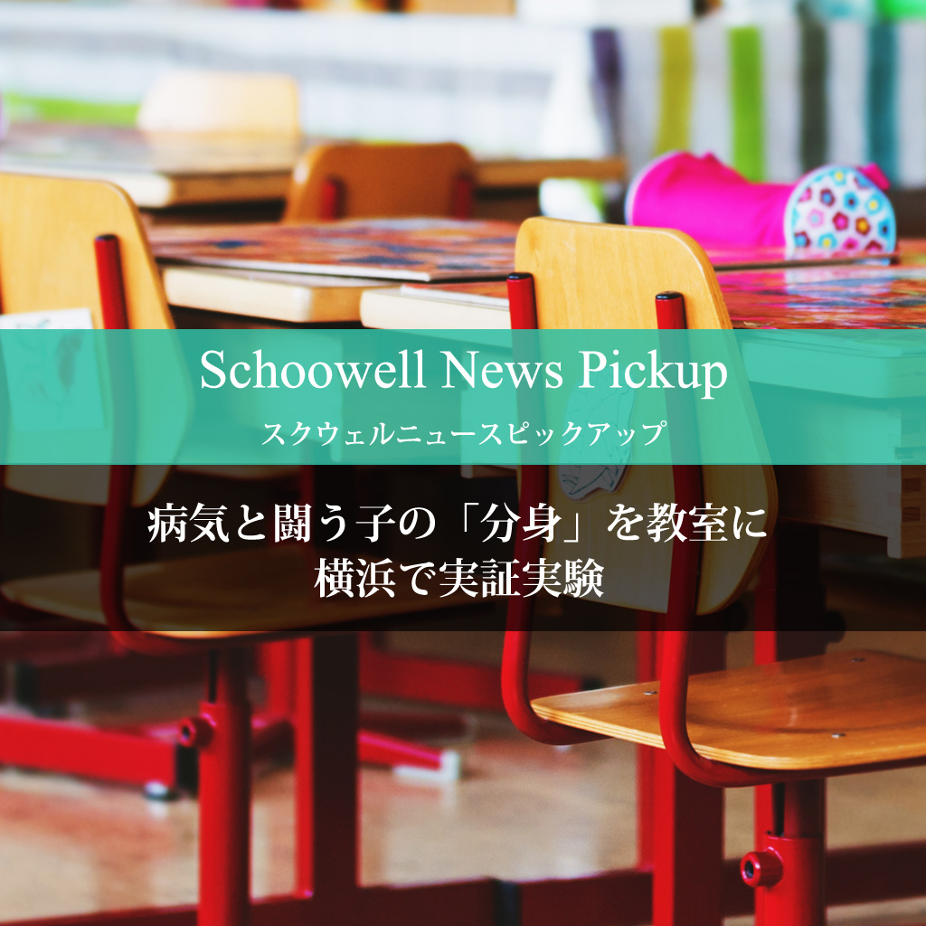 病気と闘う子の「分身」を教室に 横浜で実証実験