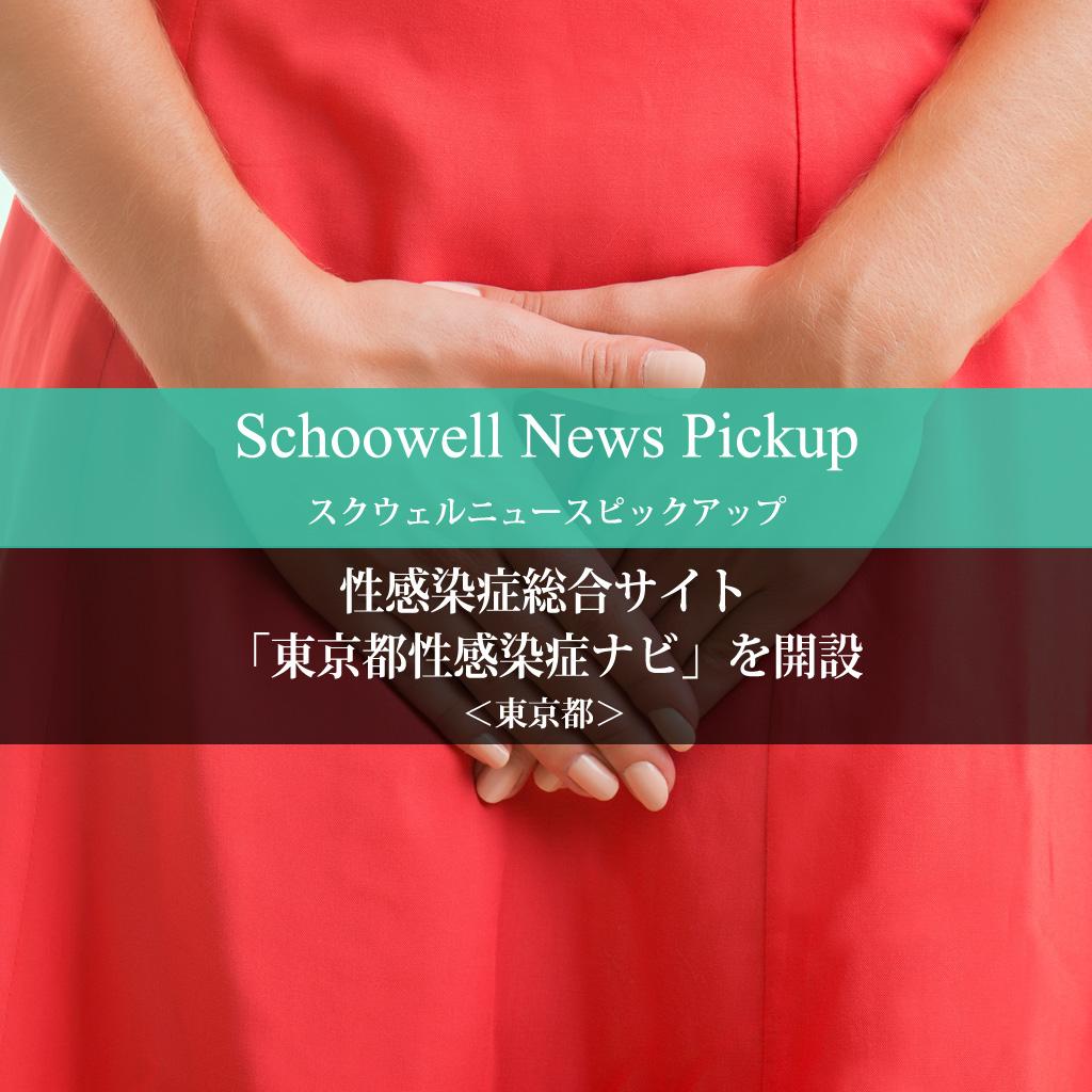 性感染症総合サイト「東京都性感染症ナビ」を開設