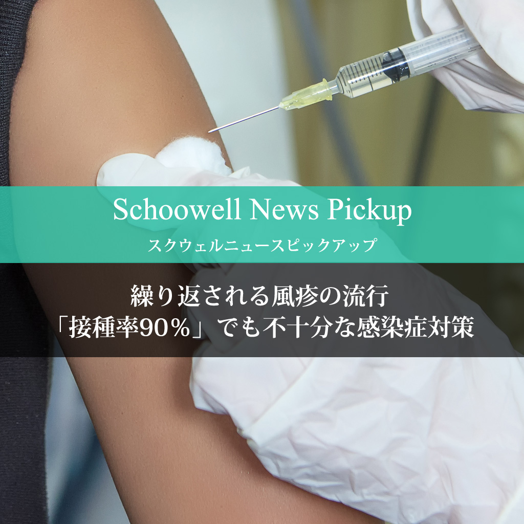 繰り返される風疹の流行、「接種率90%」でも不十分な感染症対策