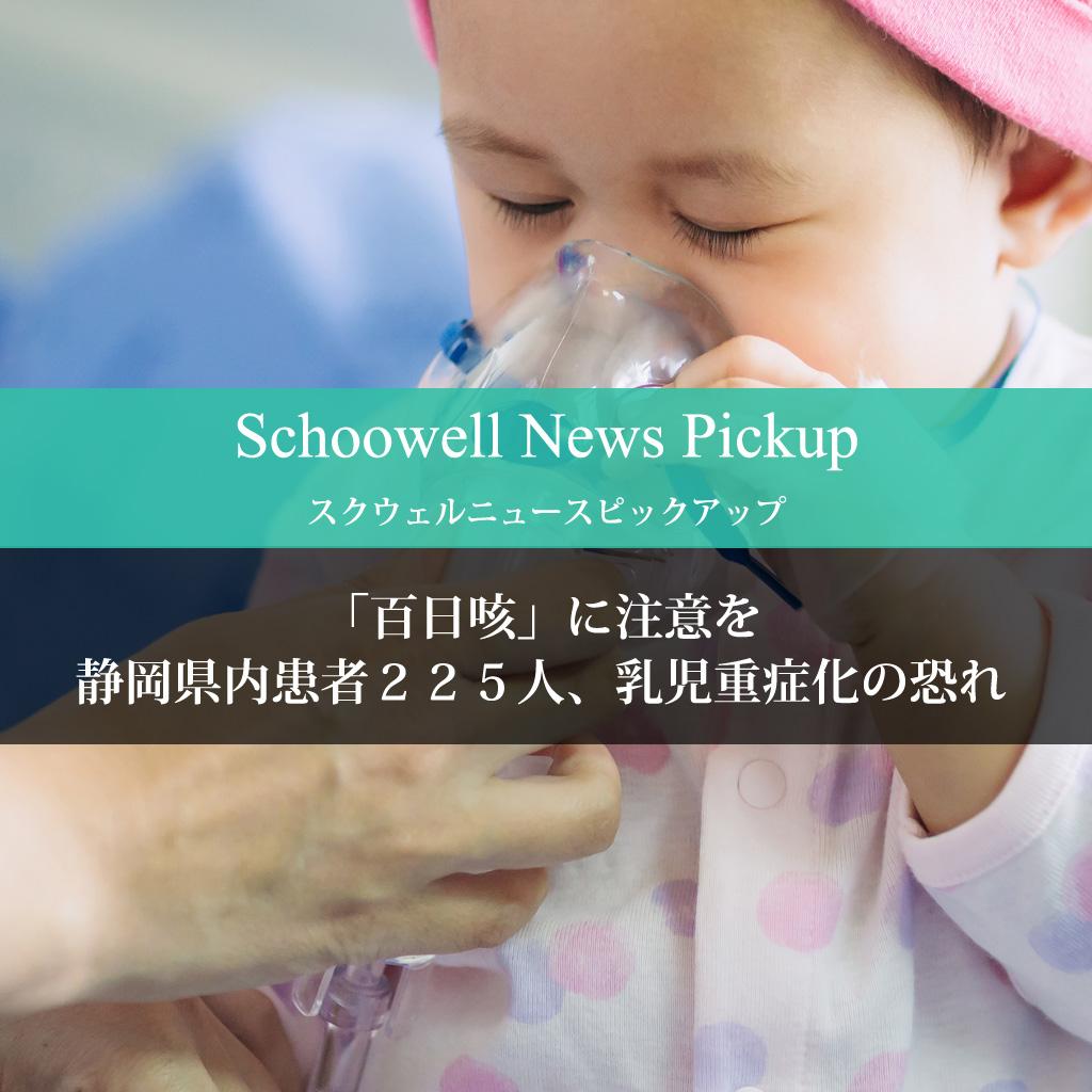 「百日咳」に注意を 静岡県内患者225人、乳児重症化の恐れ