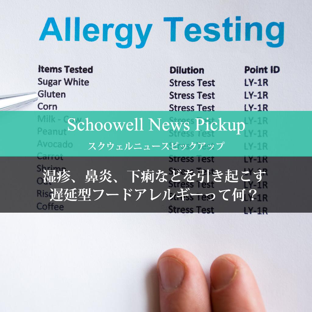 湿疹、鼻炎、下痢などを引き起こす、遅延型フードアレルギーって何?