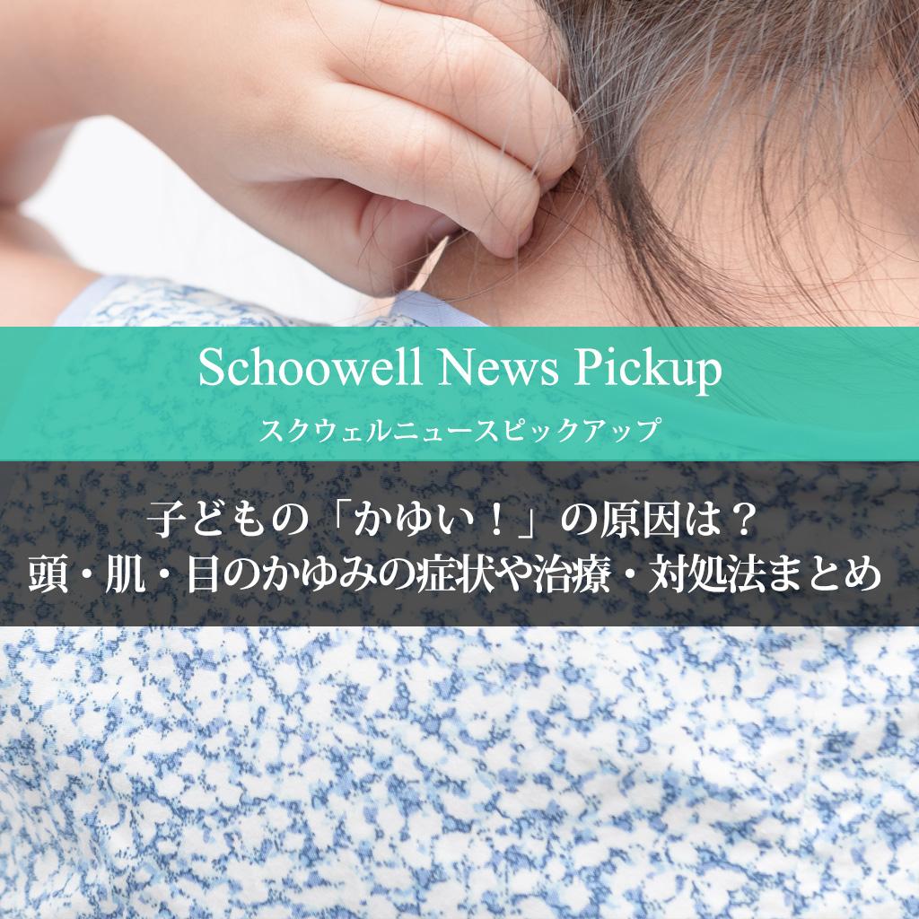 子どもの「かゆい!」の原因は?頭・肌・目のかゆみの症状や治療・対処法まとめ