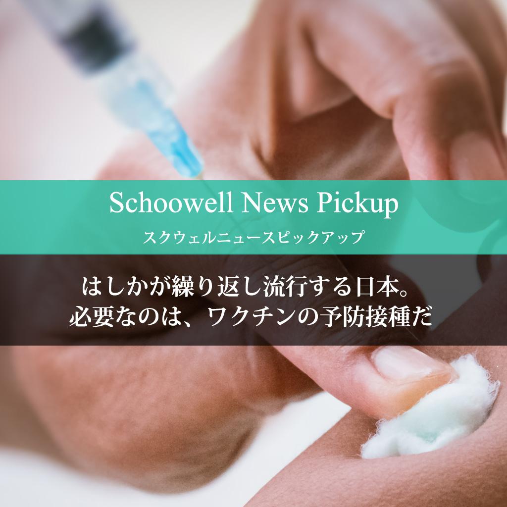 はしかが繰り返し流行する日本。必要なのは、ワクチンの予防接種だ