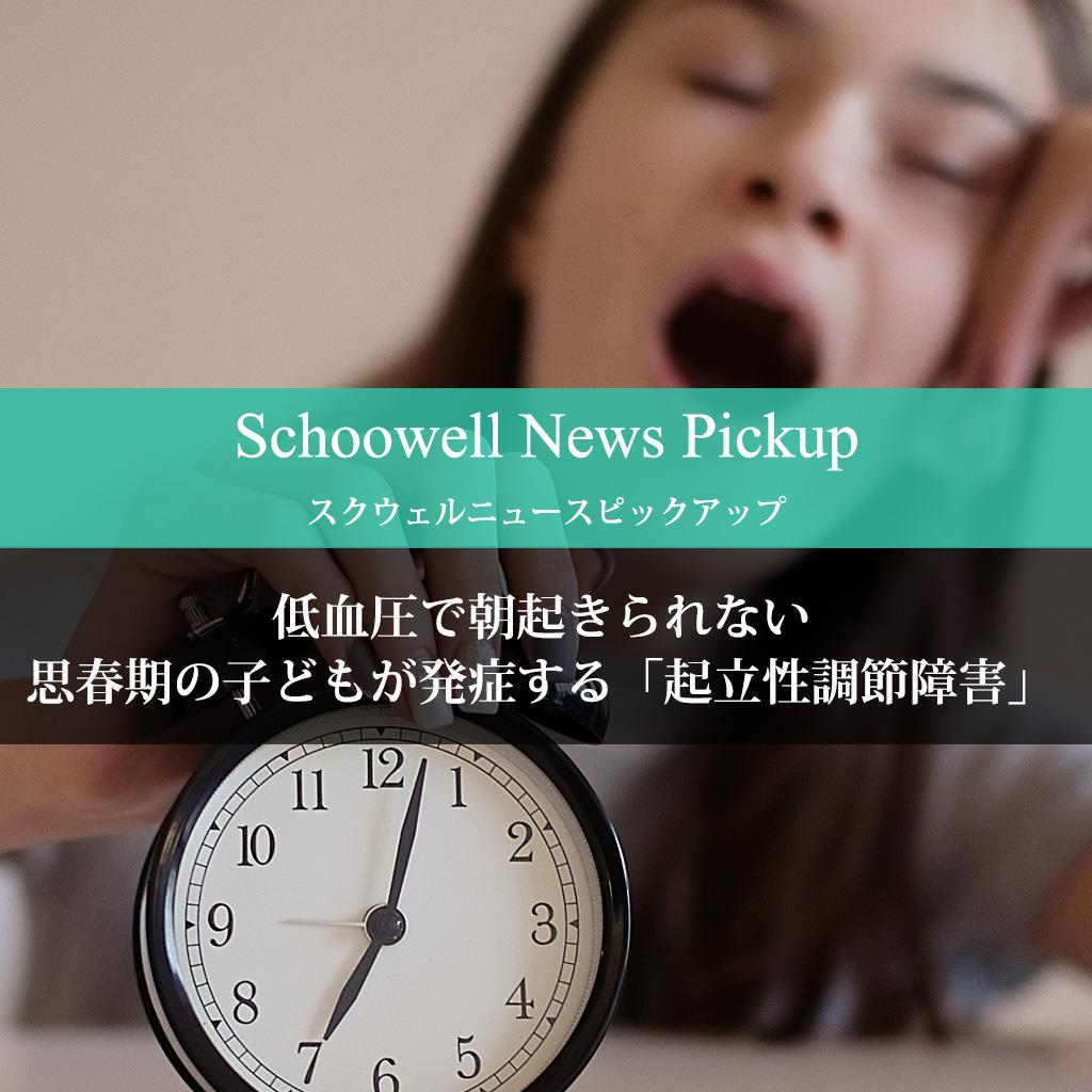 低血圧で朝起きられない 思春期の子どもが発症する「起立性調節障害」