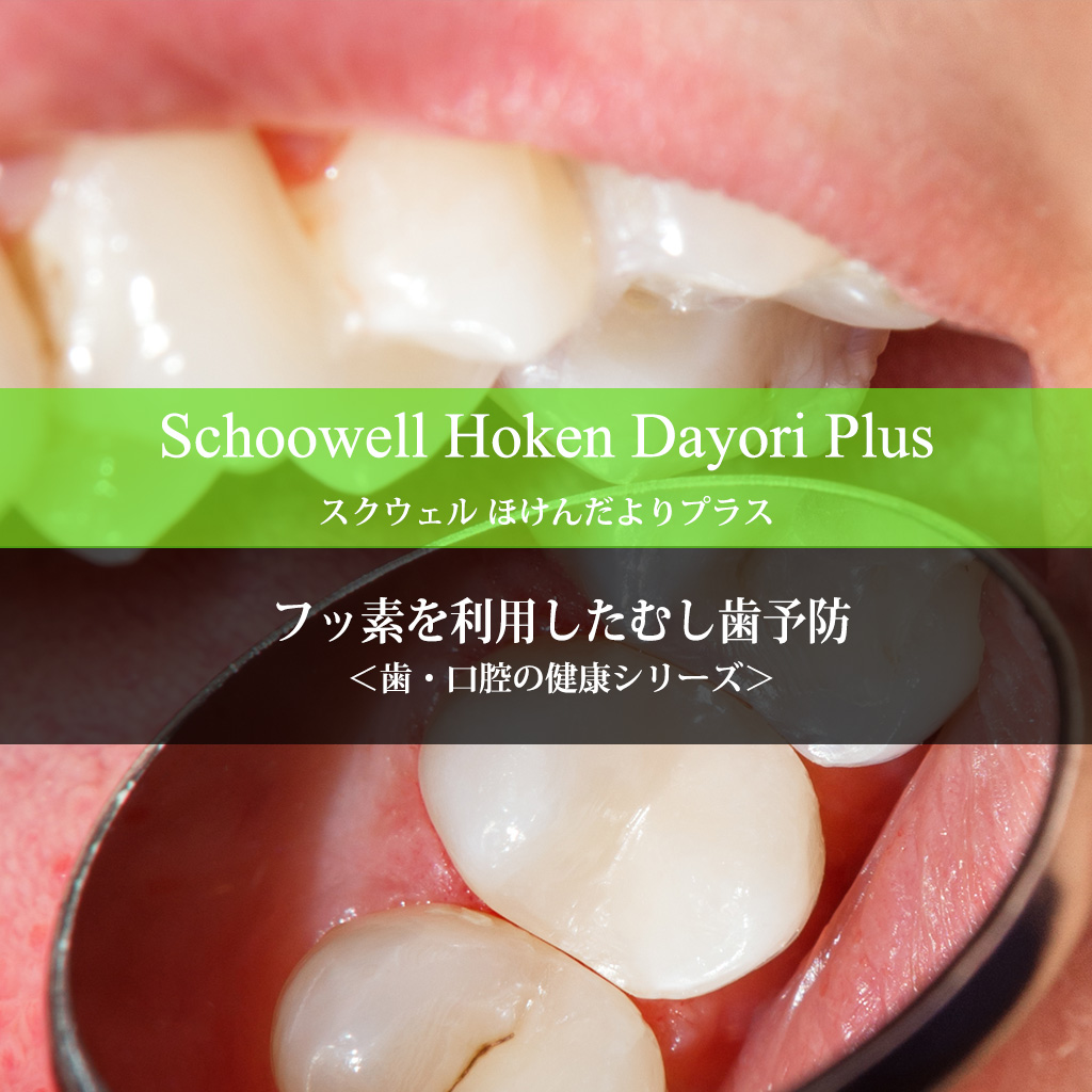 フッ素を利用したむし歯予防 - ほけんだよりプラス - 歯・口腔の健康シリーズ