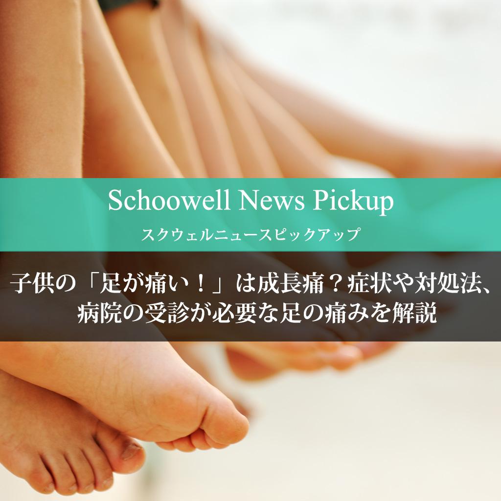 子供の「足が痛い!」は成長痛?症状や対処法、病院の受診が必要な足の痛みを解説
