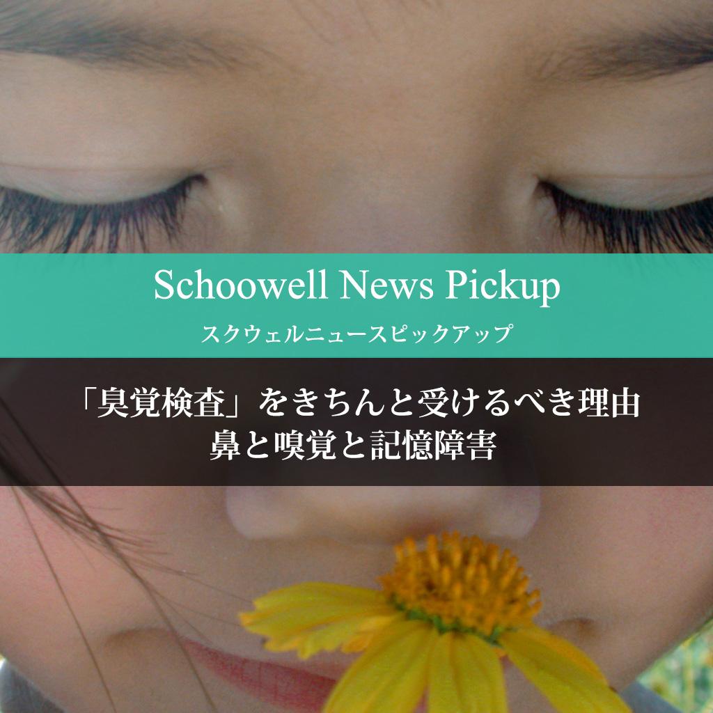 「臭覚検査」をきちんと受けるべき理由 鼻と嗅覚と記憶障害