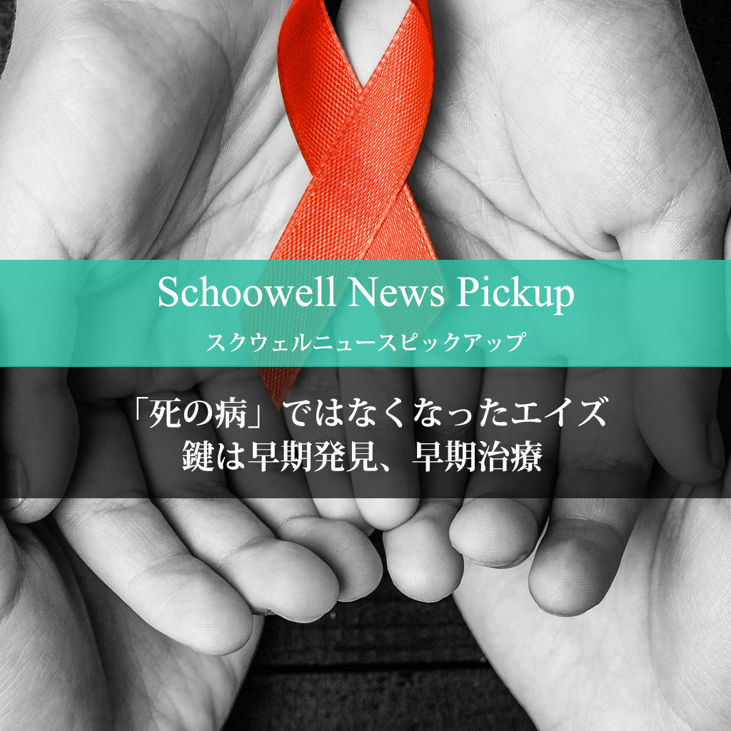 「死の病」ではなくなったエイズ 鍵は早期発見、早期治療