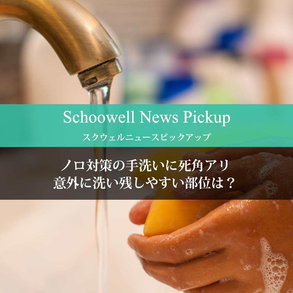 日経Gooday - ノロ対策の手洗いに死角アリ 意外に洗い残しやすい部位は?