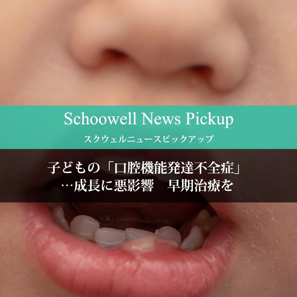 子どもの「口腔機能発達不全症」…成長に悪影響 早期治療を