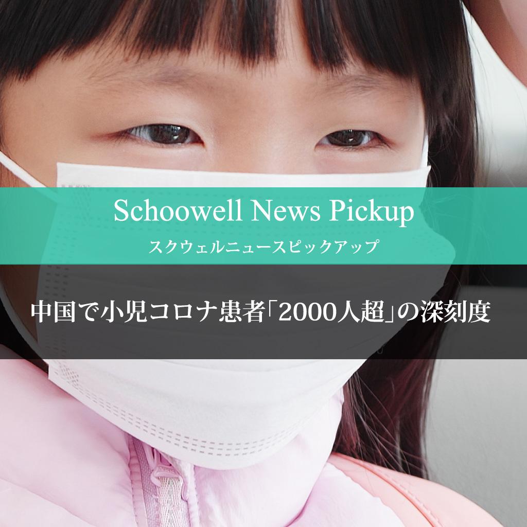 中国で小児コロナ患者「2000人超」の深刻度