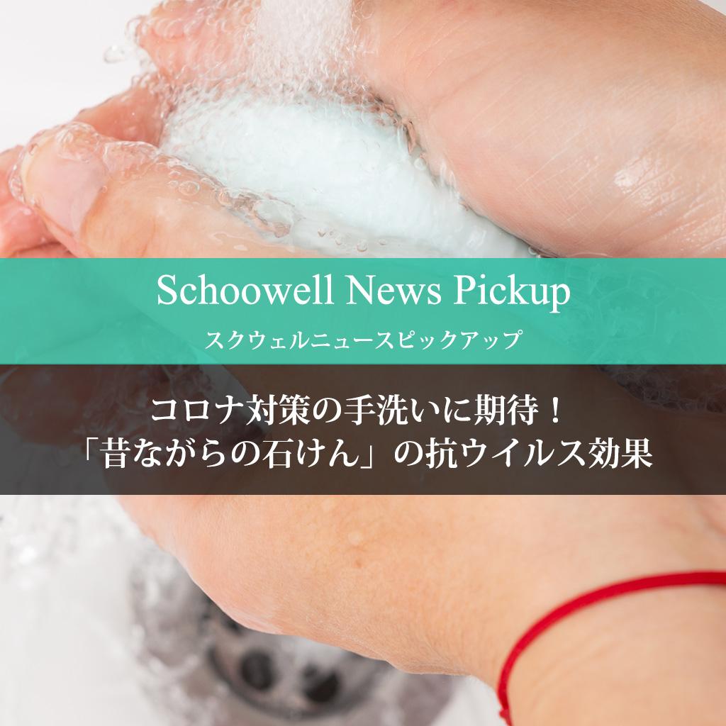 コロナ対策の手洗いに期待!「昔ながらの石けん」の抗ウイルス効果