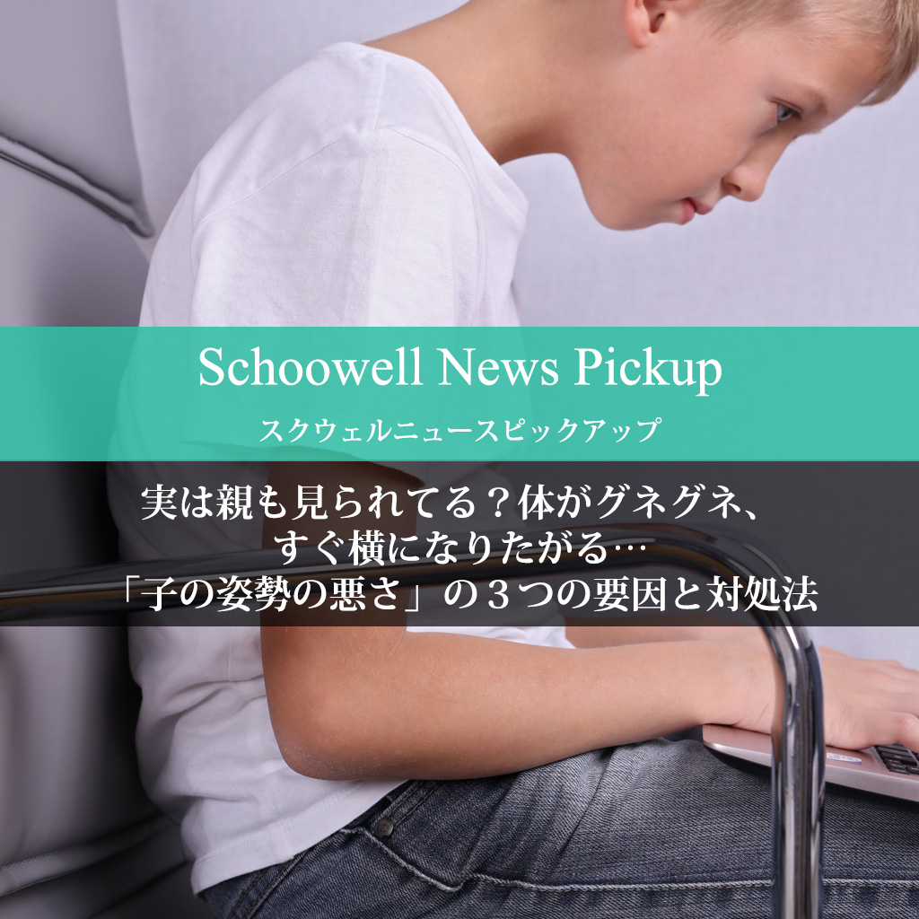実は親も見られてる?体がグネグネ、すぐ横になりたがる…「子の姿勢の悪さ」の3つの要因と対処法