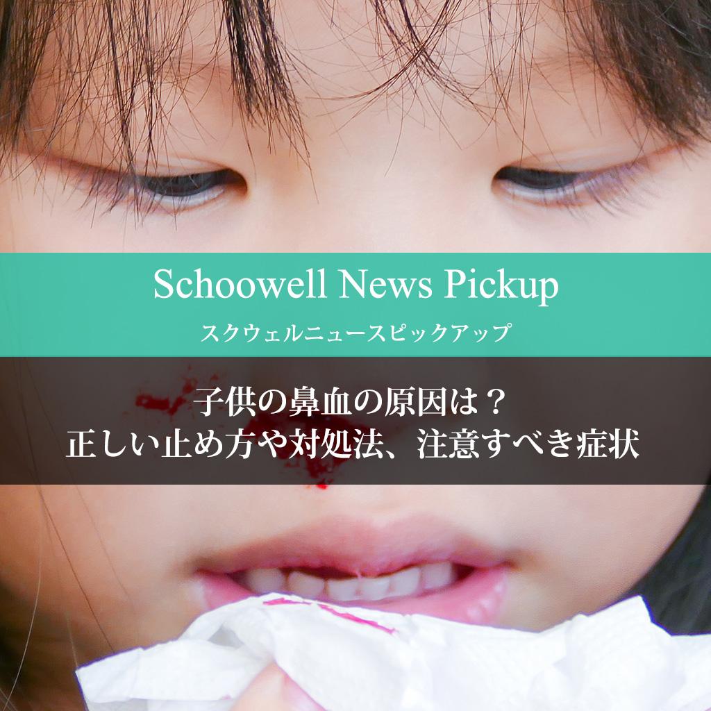 子供の鼻血の原因は?正しい止め方や対処法、注意すべき症状