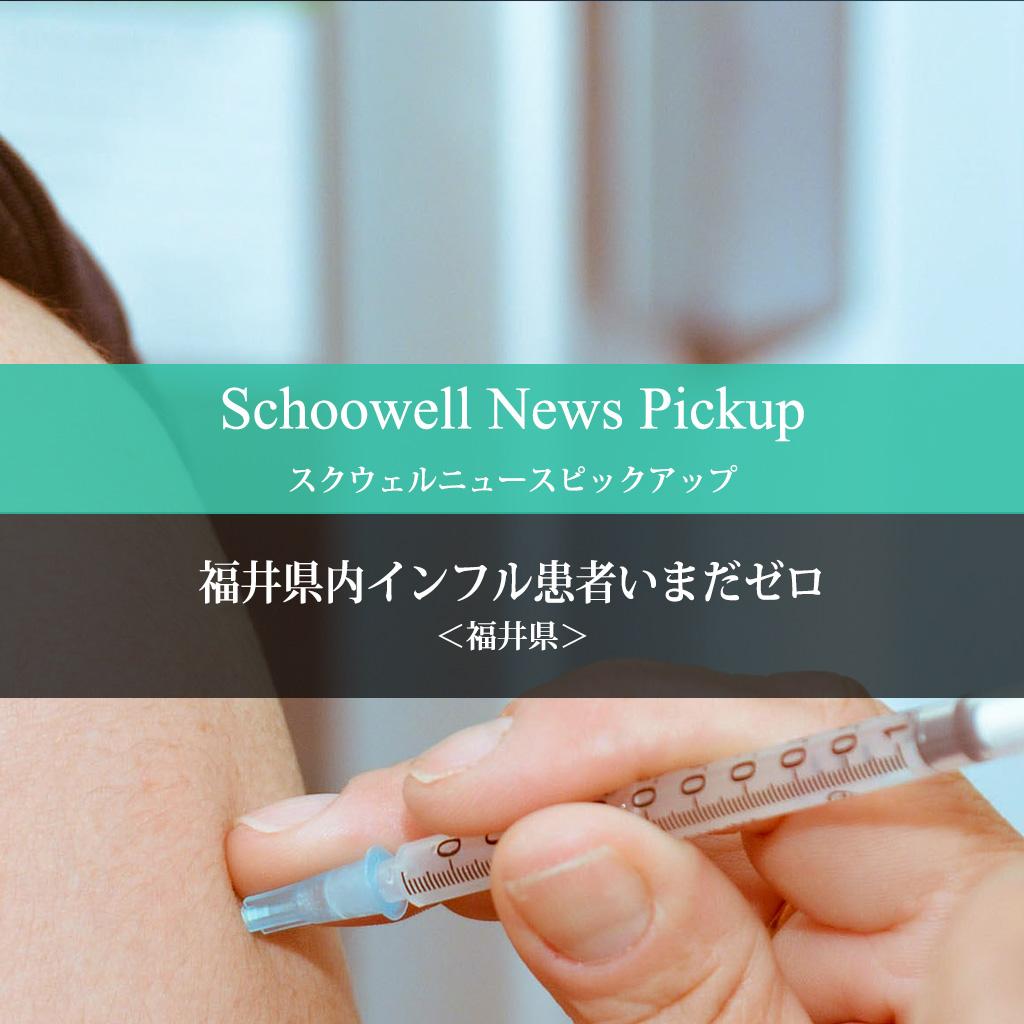 福井県内インフル患者いまだゼロ