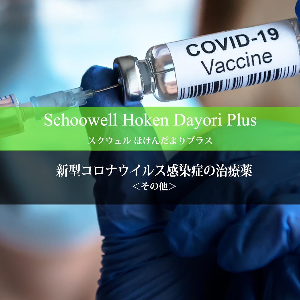 型コロナウイルス(COVID-19)の家庭内感染予防 - ほけんだよりプラス