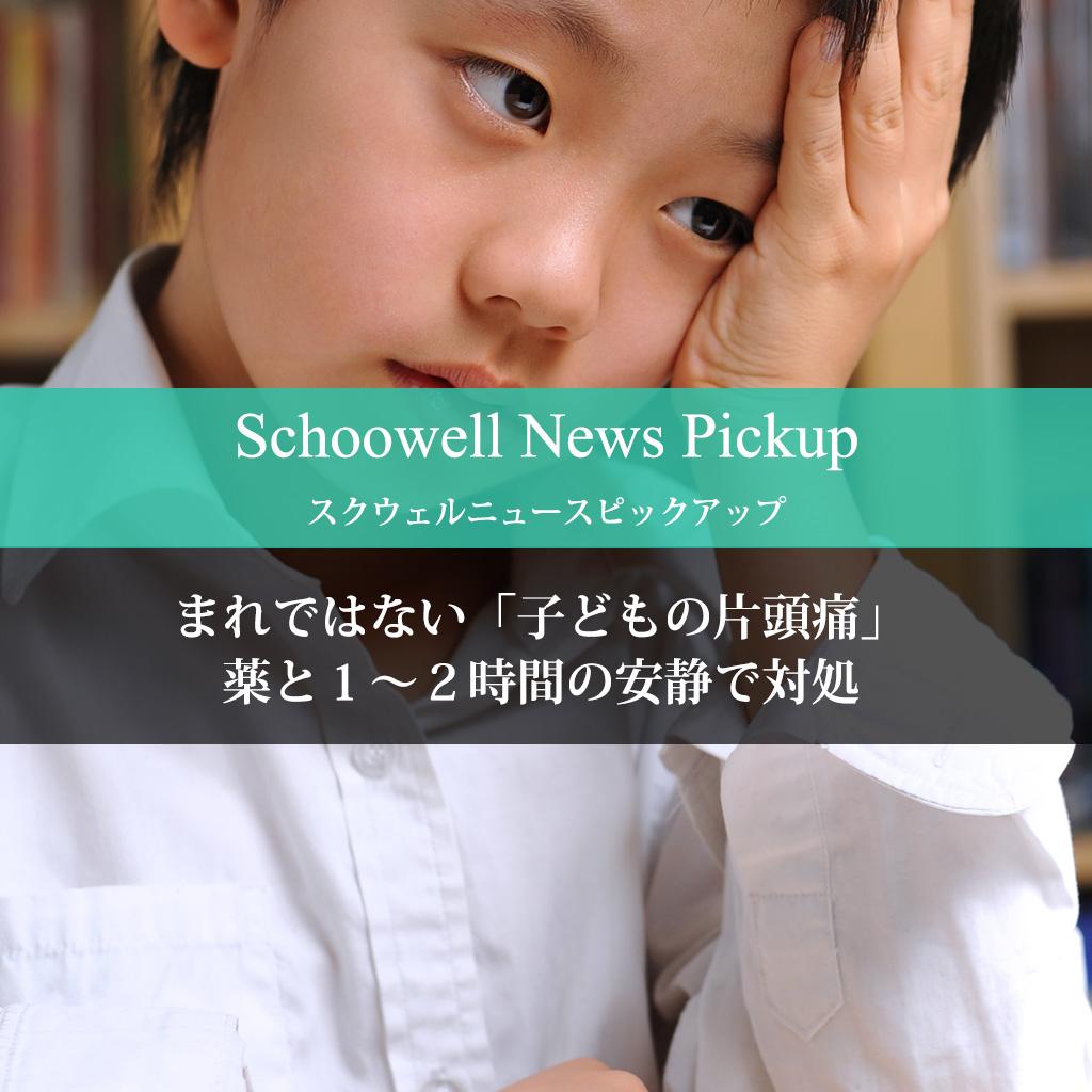 まれではない「子どもの片頭痛」 薬と1~2時間の安静で対処