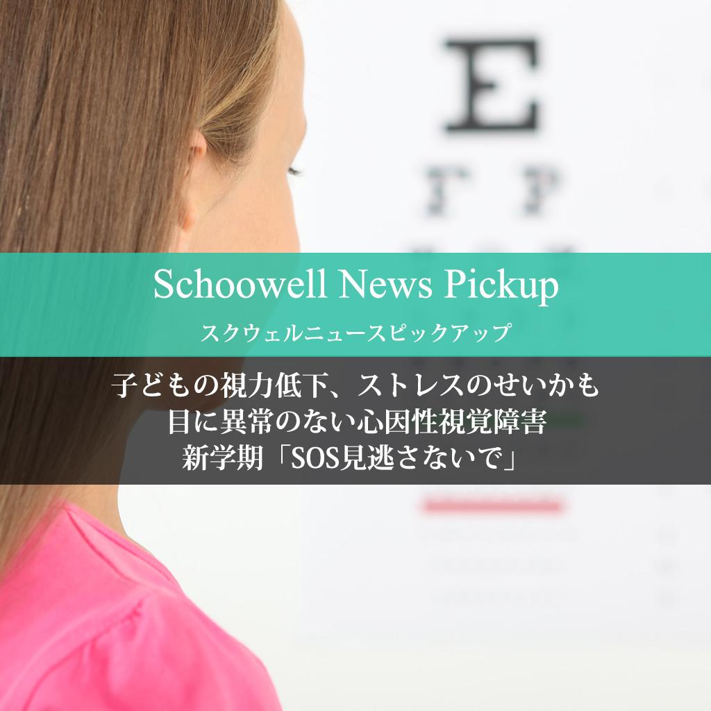 東京すくす(東京新聞) - 子どもの視力低下、ストレスのせいかも 目に異常のない心因性視覚障害 新学期「SOS見逃さないで」